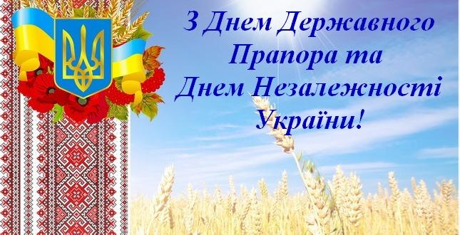 Image result for привітання з днем прапора та днем незалежності україни