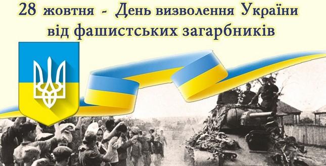 Картинки по запросу фото з днем визволення україни від фашистських загарбників